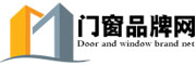 门窗品牌网